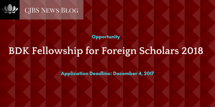 (Application Deadline: December 4, 2017)