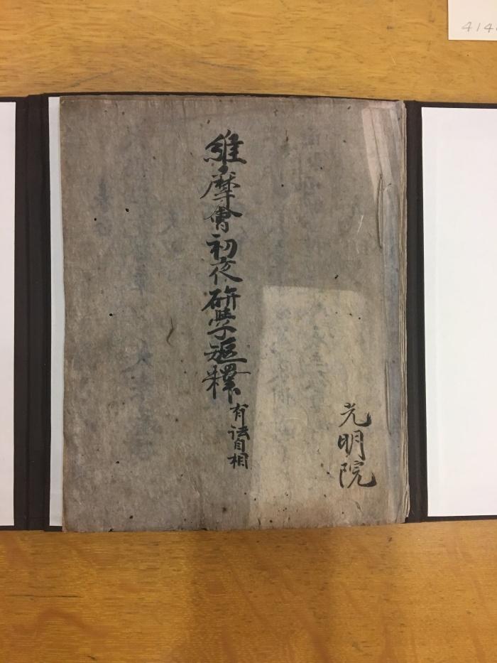 The Sixteenth-Century Manuscript from Japan (Photo courtesy of Jingjing LI)