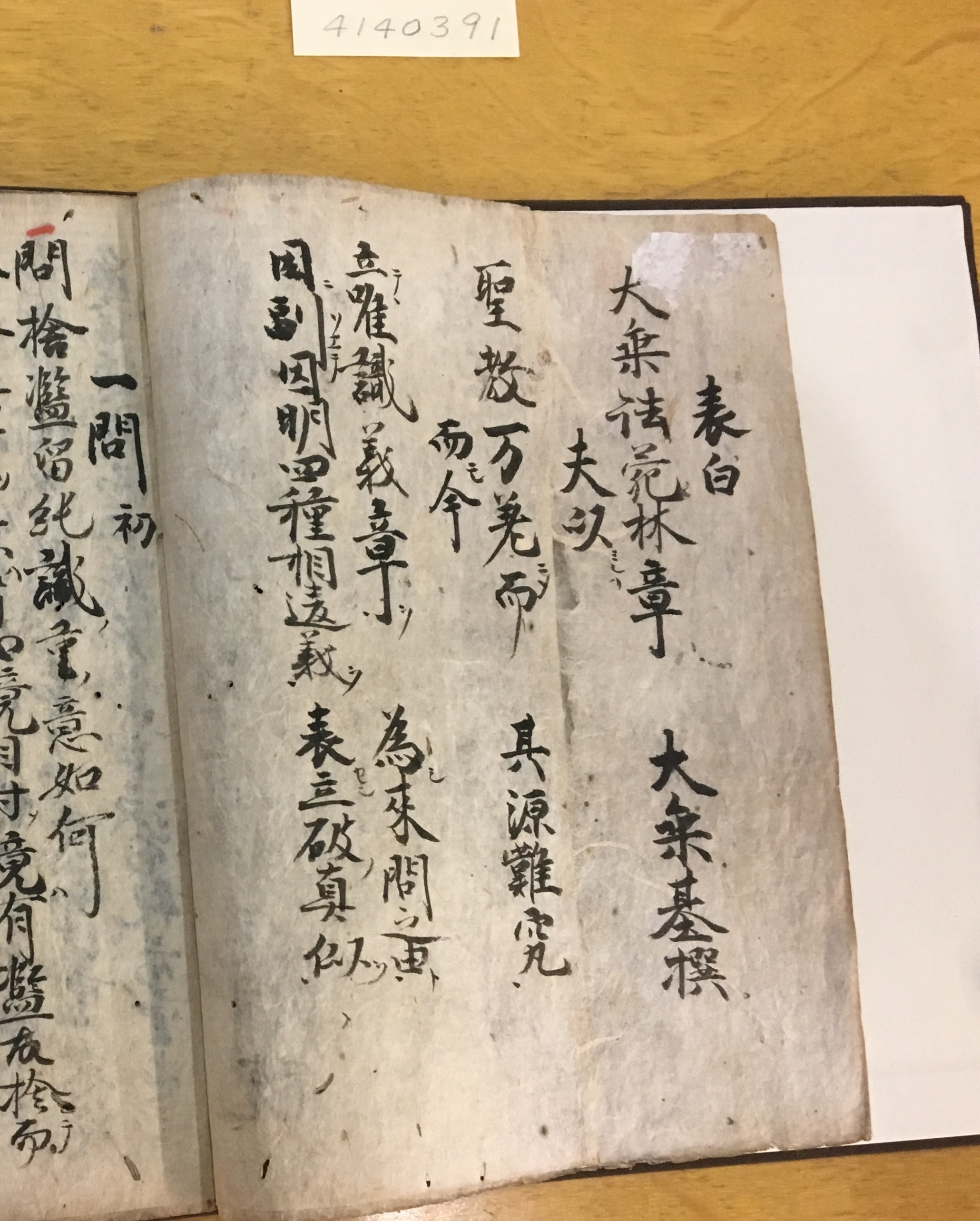 The first page of the manuscript (Photo courtesy of Jingjing LI)