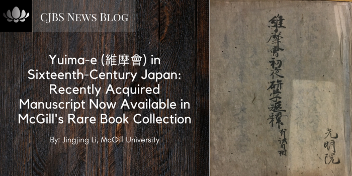 Yuima-e (維摩會) in Sixteenth-Century Japan_ Recently Acquired Manuscript Now Available in McGill's Rare Book Collection